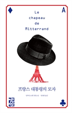 도서 이미지 - 프랑스 대통령의 모자