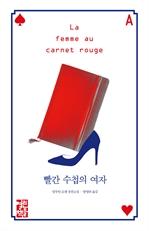 도서 이미지 - 빨간 수첩의 여자
