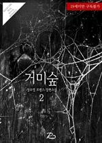 도서 이미지 - 거미숲