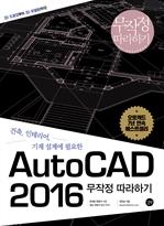 도서 이미지 - AutoCAD 2016 무작정 따라하기