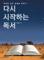도서 이미지 - 다시 시작하는 독서