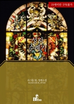 도서 이미지 - [합본] 성지 순례기 (전4권/완결)