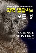 도서 이미지 - 과학 발달사의 모든 것 (아리스토텔레스부터 뉴턴.아인슈타인까지 과학역사)
