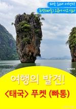 도서 이미지 - 여행의 발견! 〈태국〉 푸켓 (빠통)