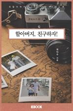 도서 이미지 - 할아버지, 친구하자!