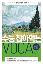 도서 이미지 - 수능 잡아먹는 VOCA Daily 완성편