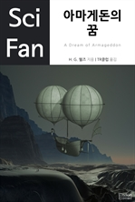 도서 이미지 - 〈SciFan 시리즈 28〉 아마게돈의 꿈