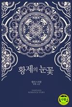 도서 이미지 - 황제의 눈꽃