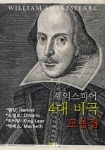 도서 이미지 - 셰익스피어 4대 비극 모음집 (영어 원서 읽기)