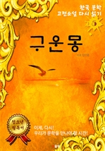 도서 이미지 - 구운몽 (한국문학 고전소설 다시 읽기 5)