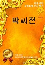 도서 이미지 - 박씨전 (한국문학 고전소설 다시 읽기 9)