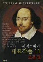 도서 이미지 - 셰익스피어 대표작품 11 모음집 (영어 원서 읽기)