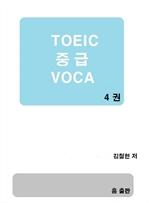 도서 이미지 - TOEIC 중급 VOCA 4