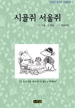 도서 이미지 - 시골쥐 서울쥐