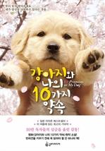 도서 이미지 - 강아지와 나의 10가지 약속
