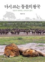 도서 이미지 - 다시 쓰는 동물의 왕국