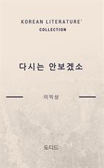 도서 이미지 - 한국문학전집 422 : 다시는 안보겠소