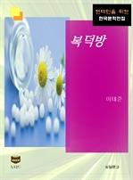 도서 이미지 - 한국문학전집 426 : 복덕방