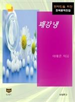 도서 이미지 - 한국문학전집 428 : 패강냉
