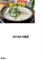 도서 이미지 - 월간 맛집 2016년 8월호