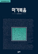 도서 이미지 - 영어성경 공부시리즈 : 마가복음
