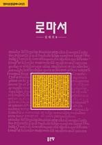 도서 이미지 - 영어성경 공부시리즈 : 로마서