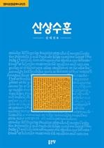 도서 이미지 - 영어성경 공부시리즈 : 산상수훈