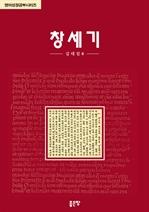 도서 이미지 - 영어성경 공부시리즈 : 창세기