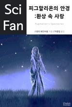 도서 이미지 - 〈SciFan 시리즈 29〉 피그말리온의 안경