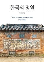 도서 이미지 - 한국의 정원