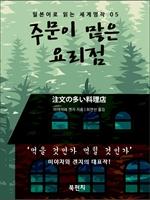 도서 이미지 - 주문이 많은 요리점 (일본어 독해: 일본어로 읽는 세계명작 05)