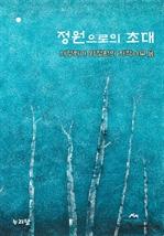 도서 이미지 - 정원으로의 초대 (서양화가 염정원의 자작나무전)