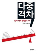 도서 이미지 - 다중격차 한국 사회의 불평등 구조