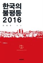 도서 이미지 - 한국의 불평등 2016