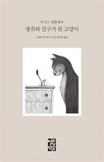 도서 이미지 - 생쥐와 친구가 된 고양이