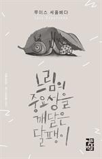 도서 이미지 - 느림의 중요성을 깨달은 달팽이