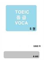 도서 이미지 - TOEIC 중급 VOCA 5