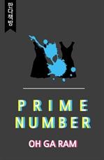 도서 이미지 - Prime Number