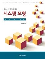 도서 이미지 - 제조ㆍ서비스를 위한 시스템 모형 : 분석 및 설계