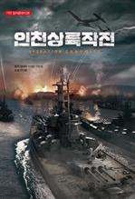 도서 이미지 - 〈가연 컬처클래식 28〉 인천상륙작전