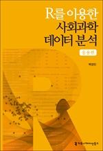 도서 이미지 - R를 이용한 사회과학데이터 분석 응용편