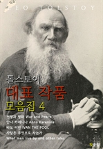 도서 이미지 - 톨스토이 대표작품 모음집 4