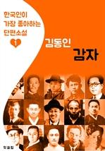 도서 이미지 - 감자 : 김동인 1 (한국인이 가장 좋아하는 단편소설)