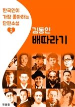 도서 이미지 - 배따라기 : 김동인 2 (한국인이 가장 좋아하는 단편소설)