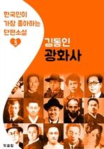 도서 이미지 - 광화사 : 김동인 3 (한국인이 가장 좋아하는 단편소설)