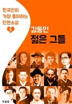 도서 이미지 - 젊은 그들 : 김동인 5 (한국인이 가장 좋아하는 단편소설)