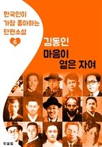 도서 이미지 - 마음이 옅은 자여 : 김동인 6 (한국인이 가장 좋아하는 단편소설)