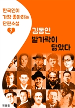 도서 이미지 - 발가락이 닮았다 : 김동인 7 (한국인이 가장 좋아하는 단편소설)