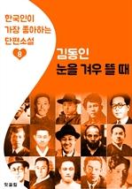 도서 이미지 - 눈을 겨우 뜰 때 : 김동인 8 (한국인이 가장 좋아하는 단편소설)