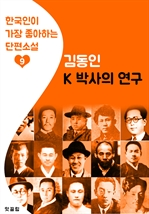 도서 이미지 - K박사의 연구 : 김동인 9 (한국인이 가장 좋아하는 단편소설)